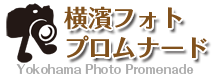 横濱フォトプロムナード